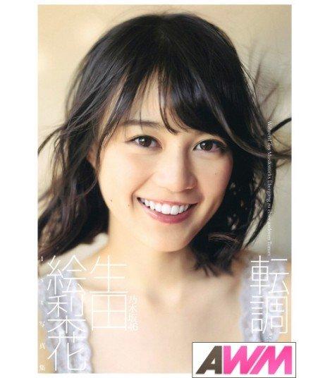 Erika Ikuta (生田絵梨花)  (édition japonaise) 1st Photo Book Tencho