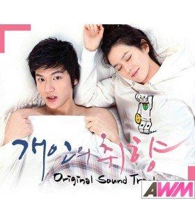 Personal Taste (개인의 취향) Original Soundtrack (MBC Drama) (édition coréenne)