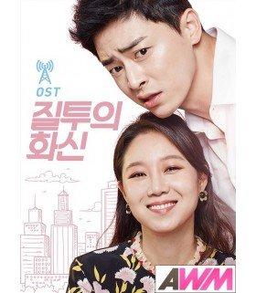 Jealousy Incarnate (질투의 화신) Original Soundtrack (2CD) (édition coréenne)