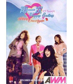 Happy Once Again (한번 더 해피엔딩) Coffret Drama Intégrale (4DVD) (Import)