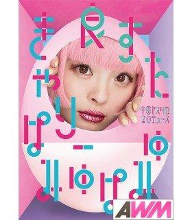 Kyary Pamyu Pamyu (きゃりーぱみゅぱみゅ) liSuta (SINGLE + ACCORDING PACKAGING) (édition limitée japonaise)