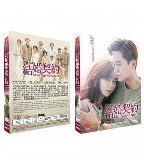 Marriage Contract (결혼계약)  - DVD DRAMA COREEN (MBC)