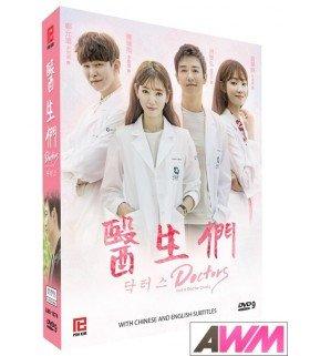 Doctors (닥터스) Coffret Drama Intégrale (5DVD) (Import)