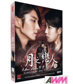 Moon Lovers: Scarlet Heart Ryeo (달의 연인 : 보보경심 려) Coffret Drama Intégrale (5DVD) (Import)