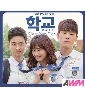 School 2017 (학교 2017) Original Soundtrack OST (édition coréenne)