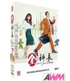 Good Manager (김과장) Coffret Drama Intégrale (5DVD) (Import)