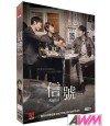 Signal (시그널) Coffret Drama Intégrale (4DVD) (Import)