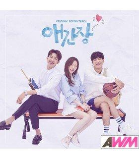 My First Love (애간장) Original Soundtrack (édition coréenne)