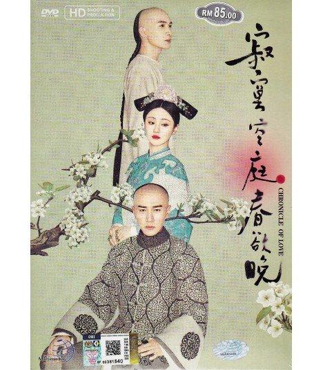 Chronicle of love (寂寞空庭春欲晚) Coffret Drama (8DVD) (Import)