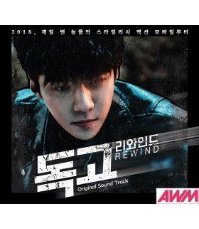 Dogko Rewind (독고 리와인드) Original Soundtrack (édition coréenne)