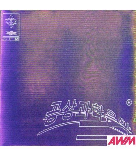Giriboy (기리보이) Vol. 5 - SFM (édition coréenne)
