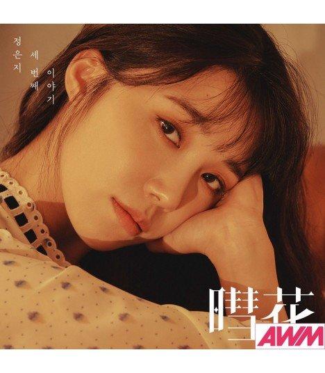 Jung Eun Ji (정은지) Mini Album Vol. 3 - Hyehwa (édition coréenne)
