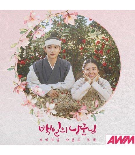 100 Days My Prince (백일의 낭군님) Original Soundtrack (édition coréenne)