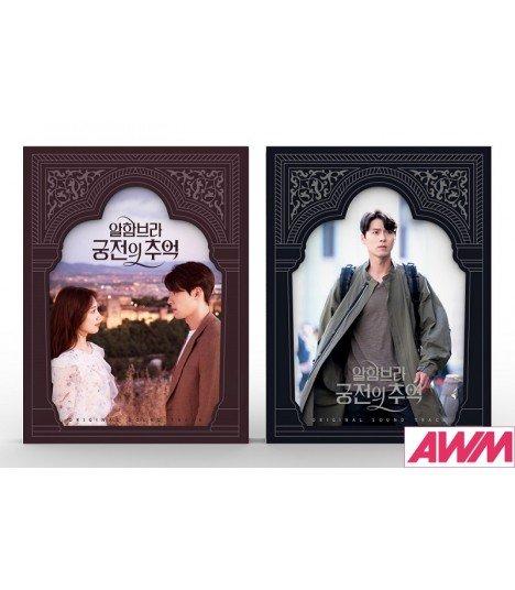 Memories of Alhambra (알함브라 궁전의 추억) Original Soundtrack (édition coréenne)