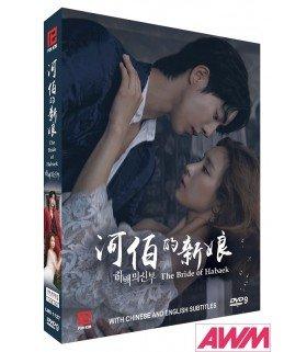 The Bride of Habaek (하백의 신부) Coffret Drama Intégrale (4DVD) (Import)