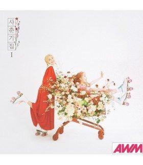 Bolbbalgan4 (볼빨간사춘기) Youth Diary 1 - Flower Energy (édition coréenne)
