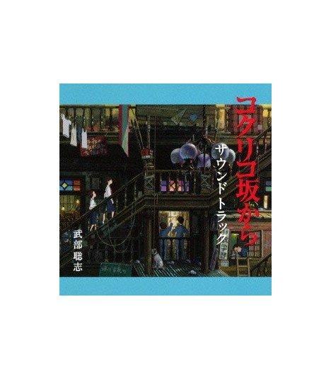Kokuriko Zaka Kara Original Soundtrack - Satoshi Takebe (édition coréenne)
