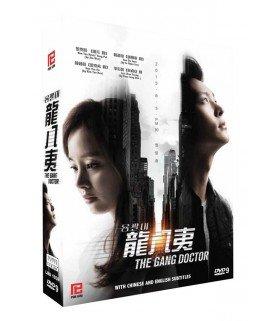 The Gang Doctor (Yong Pal) (용팔이) Coffret Drama Intégrale (5DVD) (Import)