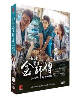 Doctor Romantic (4DVD)(Import)