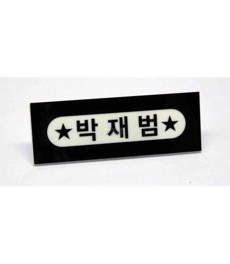 Badge Nominatif 2PM (JAEBUM)