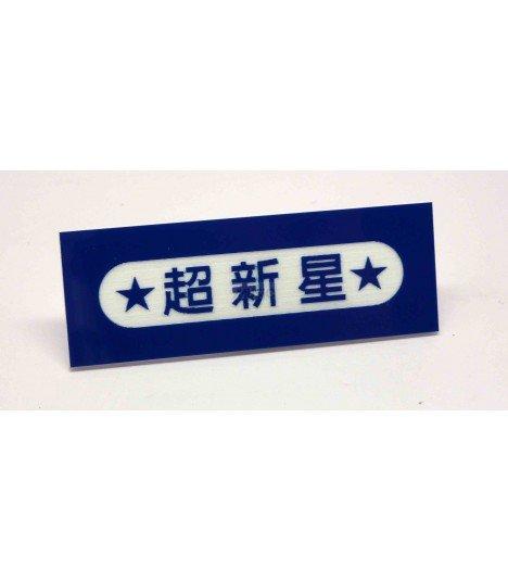 Badge Nominatif Supernova 001