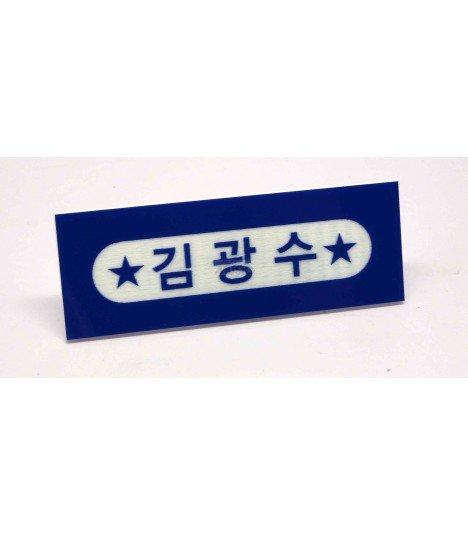 Badge Nominatif Supernova (KIM KWANGSU)