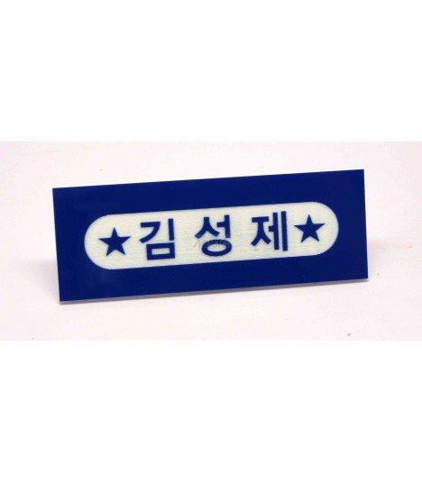 Badge Nominatif Supernova (KIM SUNGJE)