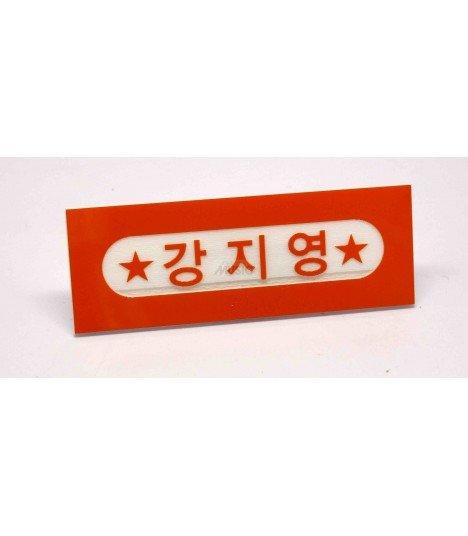 Badge Nominatif KARA (KANG JIYOUNG)