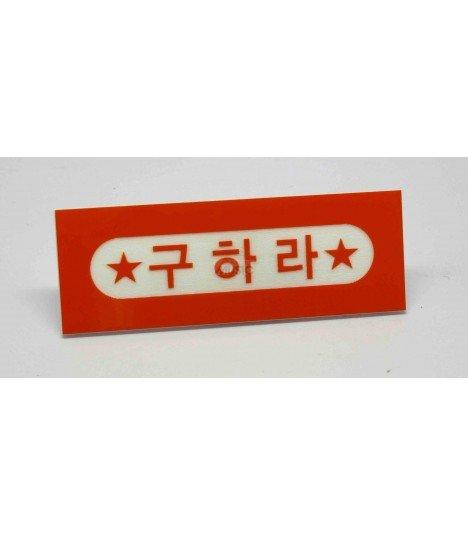 Badge Nominatif KARA (GU HARA)