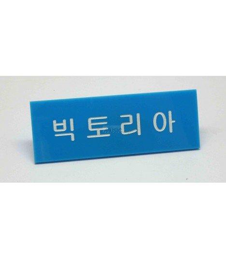 Badge Nominatif F(X) (VICTORIA)