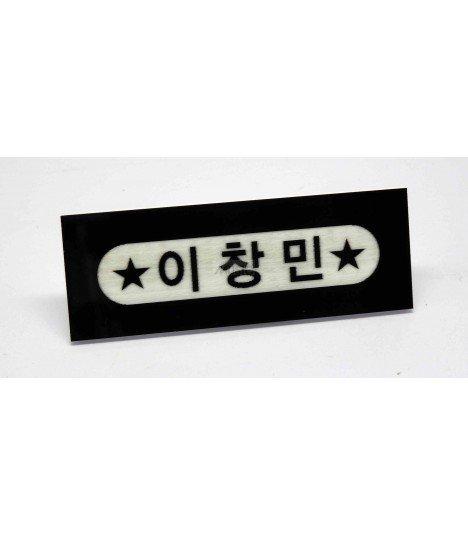 Badge Nominatif 2AM (LEE CHANGMIN)