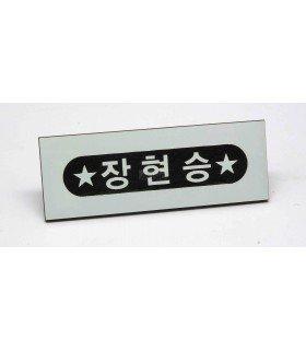 Badge Nominatif BEAST (JANG HYUNSEUNG)