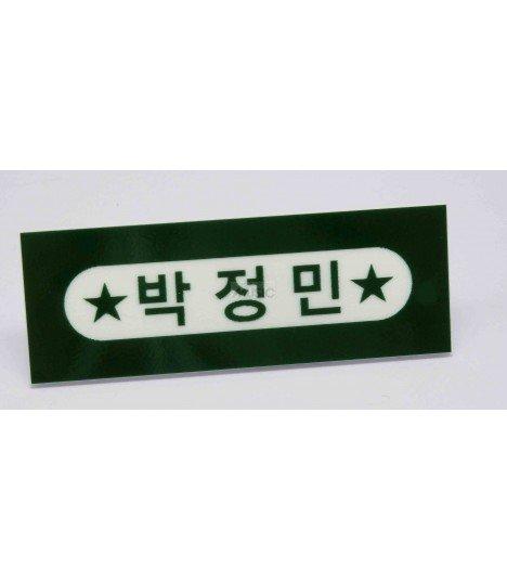Badge Nominatif SS501 (PARK JUNGMIN)