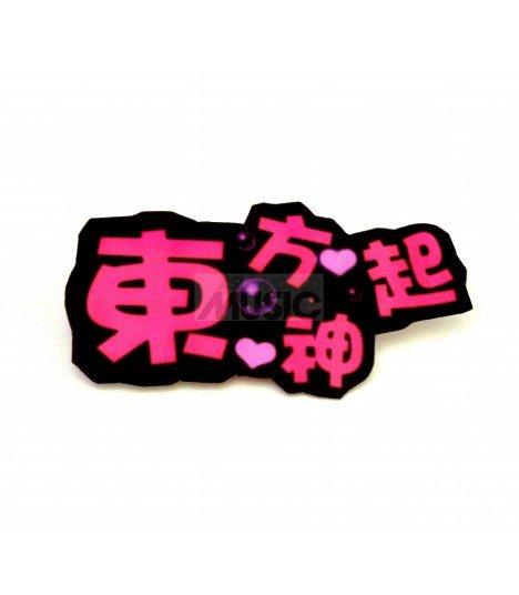 Badge K-Design TVXQ 001