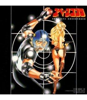 Space Adventure Cobra - Complete Soundtrack (DOUBLE CD) (édition japonaise)