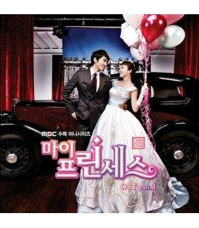 My Princess OST Part. 1 (TV Drama)