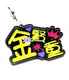 Strap en acrylique Kim Hyunjoong 001